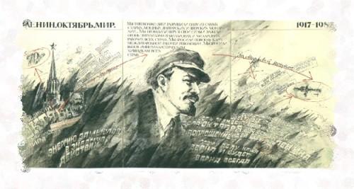 Lenin lapiz