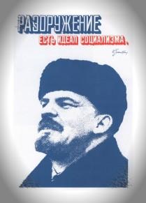 Lenin1-5